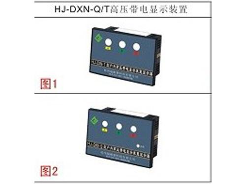 HJ-DXN系列高压带电显示装置