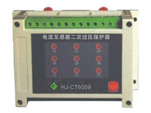 HJ-CT600系列电流互感器二次过电压保护器